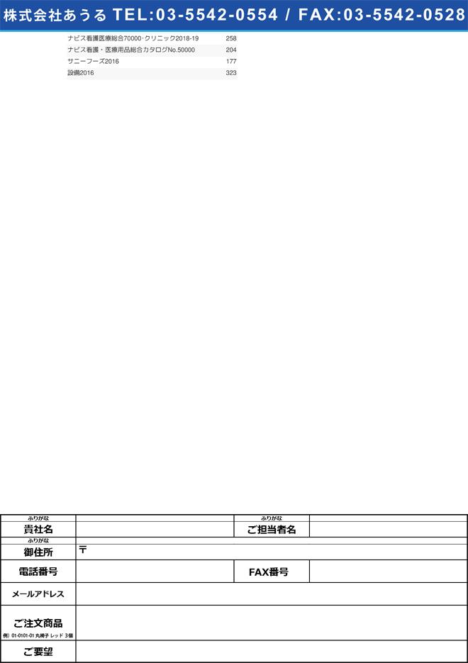 2-1199-01 薬用冷蔵ショーケース 550L IMS-552