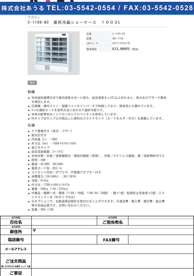 2-1199-02 薬用冷蔵ショーケース 1002L IMS-1198