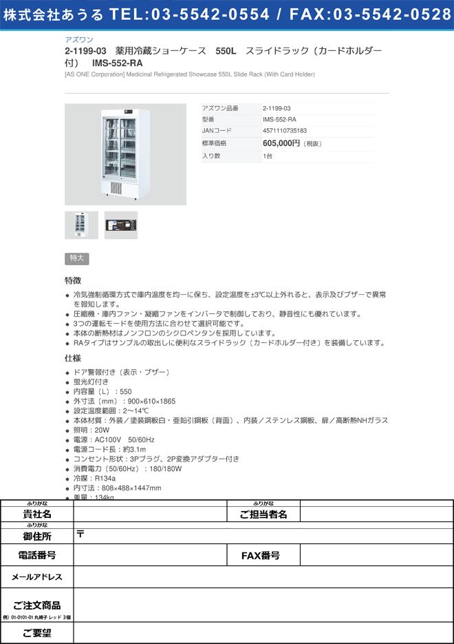 2-1199-03 薬用冷蔵ショーケース 550L スライドラック(カードホルダー付) IMS-552-RA