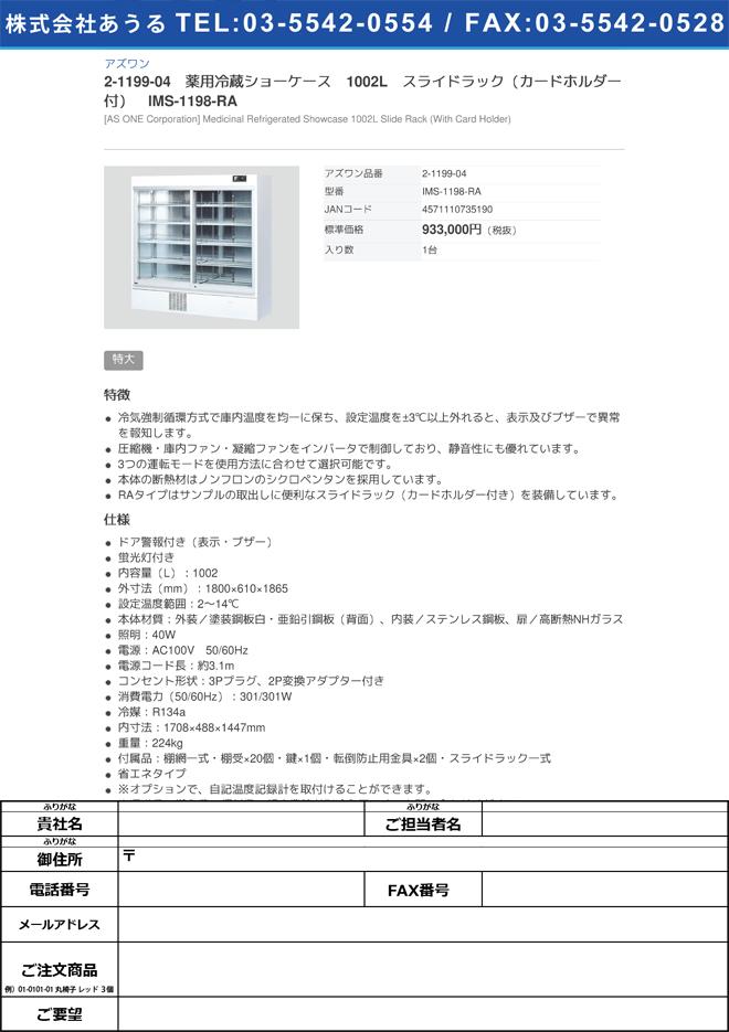 2-1199-04 薬用冷蔵ショーケース 1002L スライドラック(カードホルダー付) IMS-1198-RA