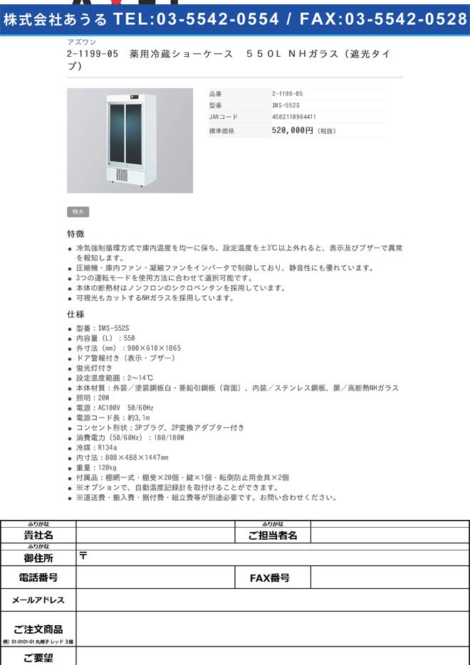 2-1199-05 薬用冷蔵ショーケース 550L NHガラス(遮光タイプ) IMS-552S