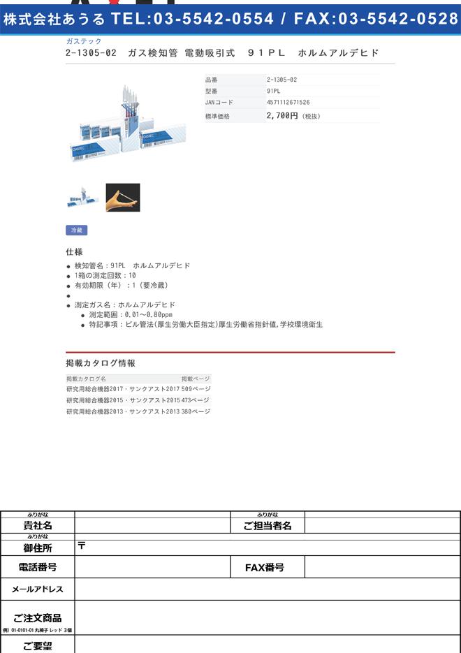 2-1305-02 ガス検知管 電動吸引式(住宅内環境ガス・大気汚染測定用) ホルムアルデヒド 91PL