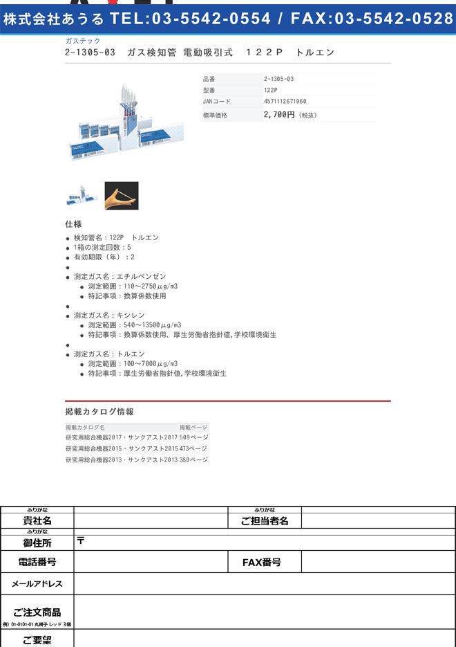 2-1305-03 ガス検知管 電動吸引式(住宅内環境ガス・大気汚染測定用) トルエン 122P