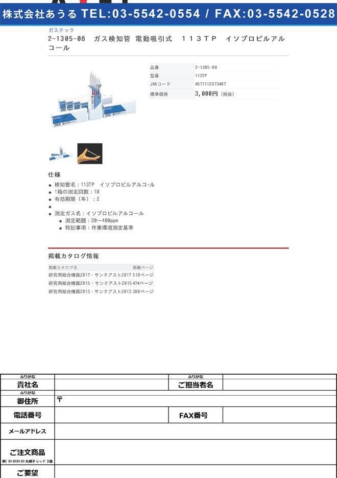 2-1305-08 ガス検知管 電動吸引式(作業環境測定用) イソプロピルアルコール 113TP