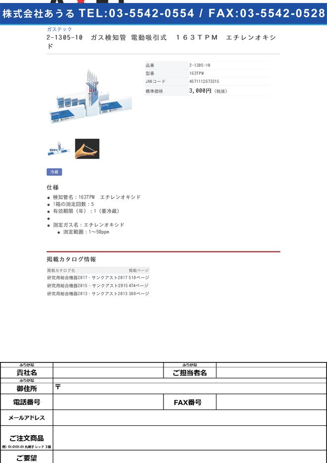 2-1305-10 ガス検知管 電動吸引式(作業環境測定用) エチレンオキシド 163TPM
