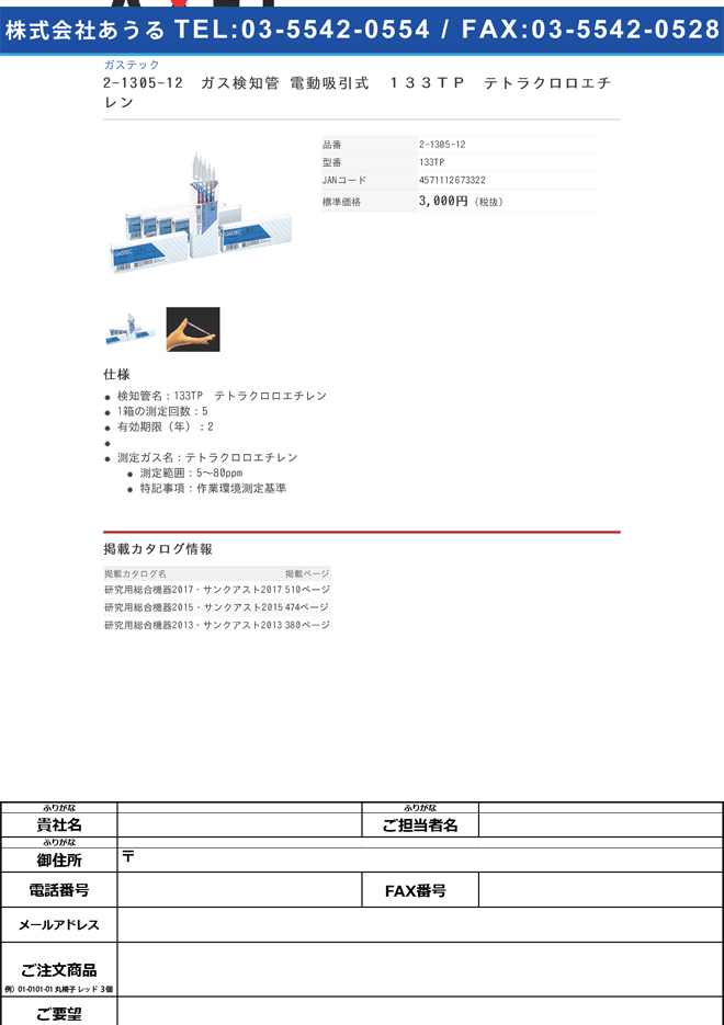 2-1305-12 ガス検知管 電動吸引式(作業環境測定用) テトラクロロエチレン 133TP
