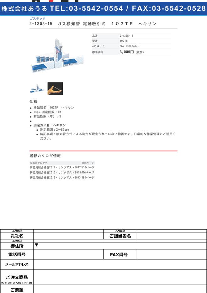 2-1305-15 ガス検知管 電動吸引式(作業環境測定用) ヘキサン 102TP