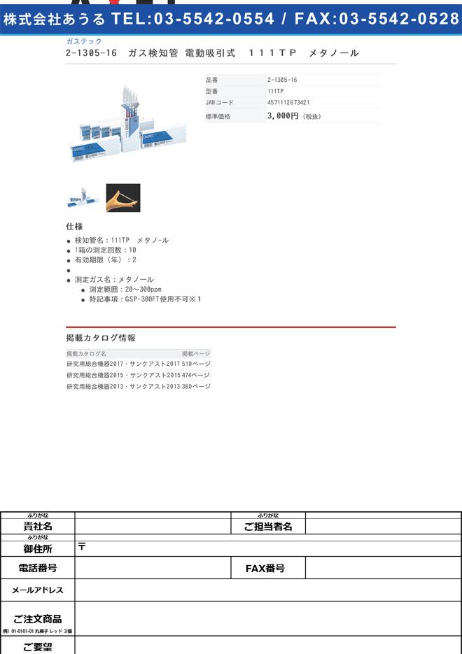 2-1305-16 ガス検知管 電動吸引式(作業環境測定用) メタノール 111TP