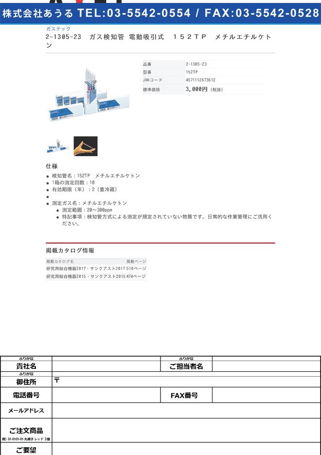 2-1305-23 ガス検知管 電動吸引式(作業環境測定用) メチルエチルケトン 152TP