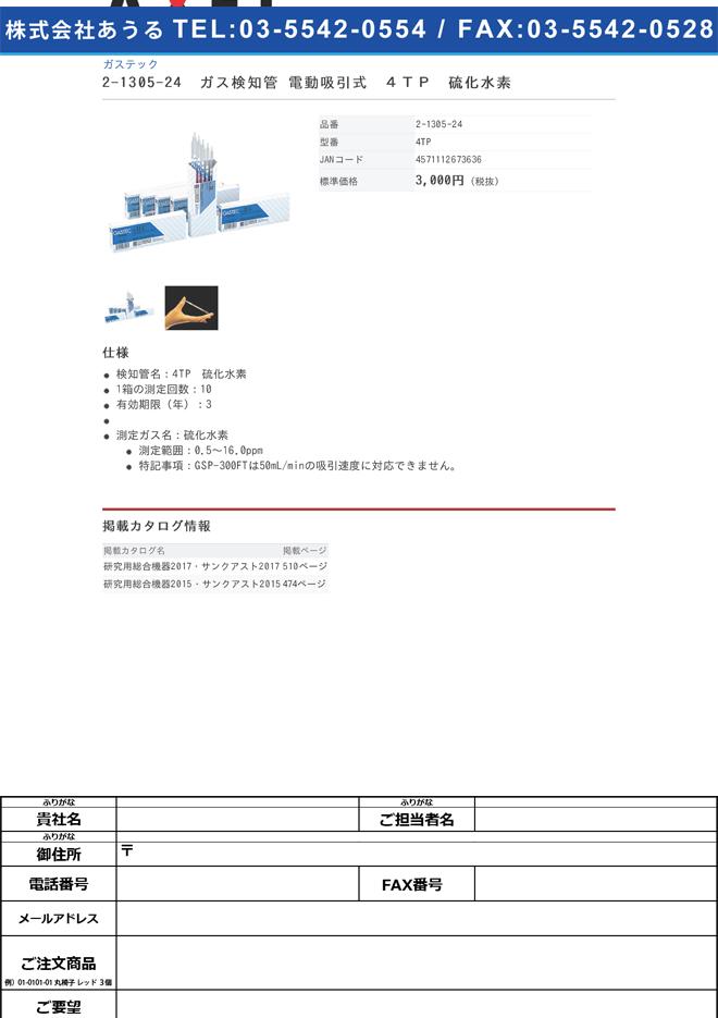 2-1305-24 ガス検知管 電動吸引式(作業環境測定用) 硫化水素 4TP
