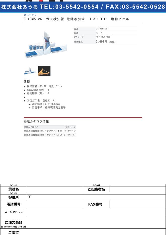 2-1305-26 ガス検知管 電動吸引式(作業環境測定用) 塩化ビニル 131TP