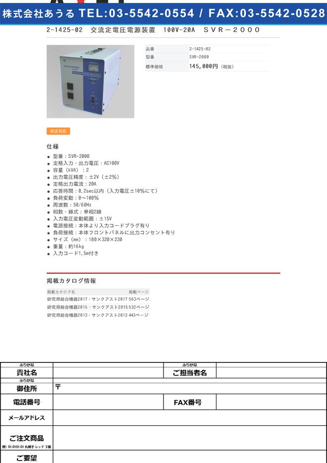 2-1425-02 交流定電圧電源装置 100V-20A SVR-2000