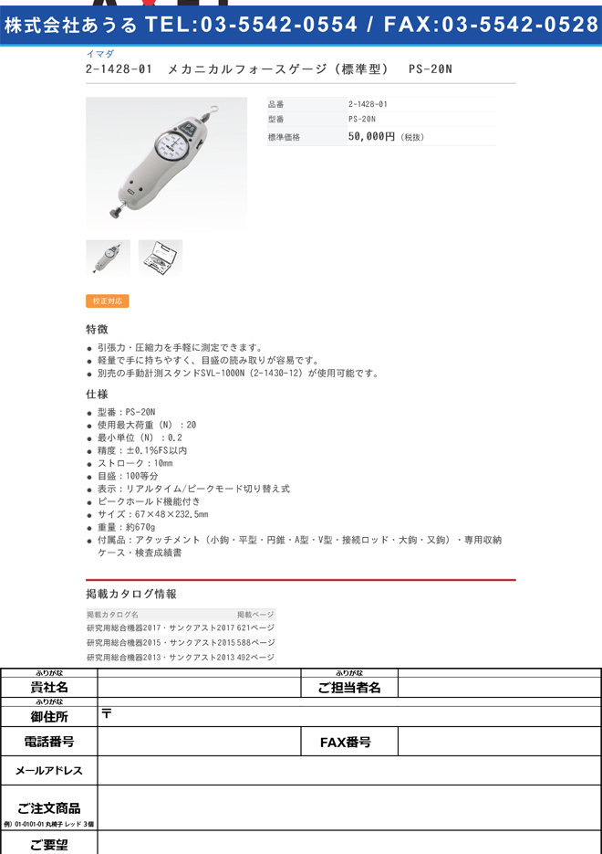 2-1428-01 メカニカルフォースゲージ(標準型) PS-20N