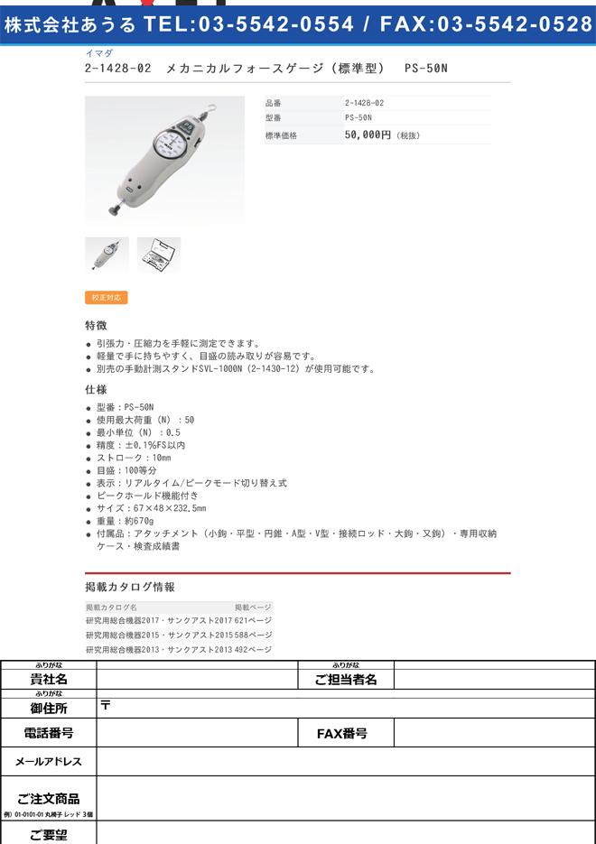 2-1428-02 メカニカルフォースゲージ(標準型) PS-50N