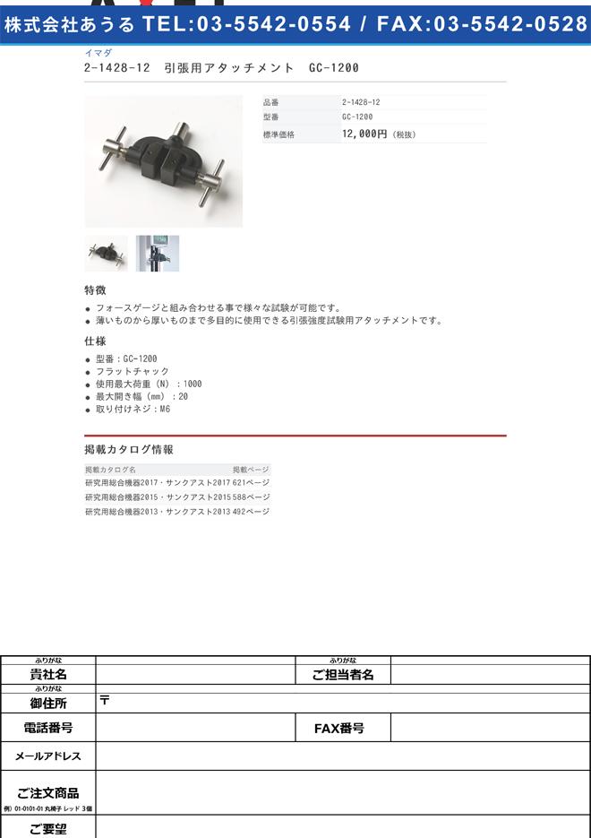 2-1428-12 引張用アタッチメント フラットチャック GC-1200