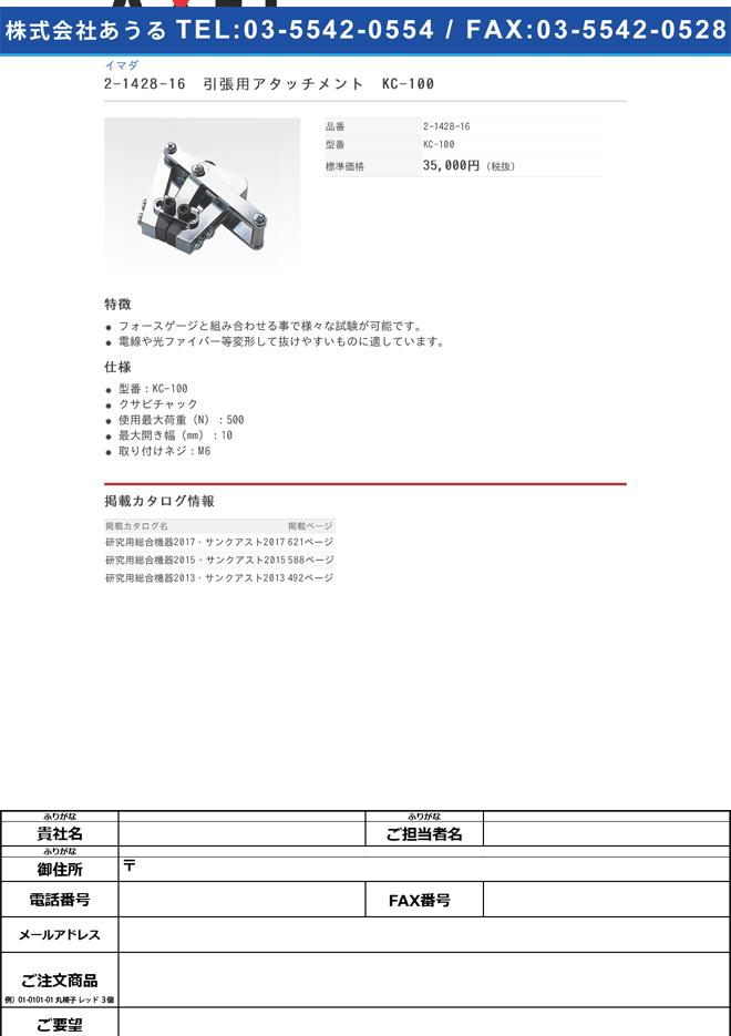 2-1428-16 引張用アタッチメント クサビチャック KC-100