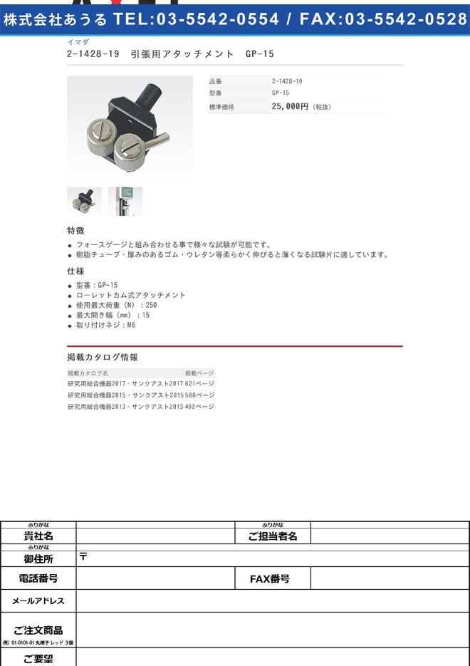 2-1428-19 引張用アタッチメント ローレットカム式チャック GP-15