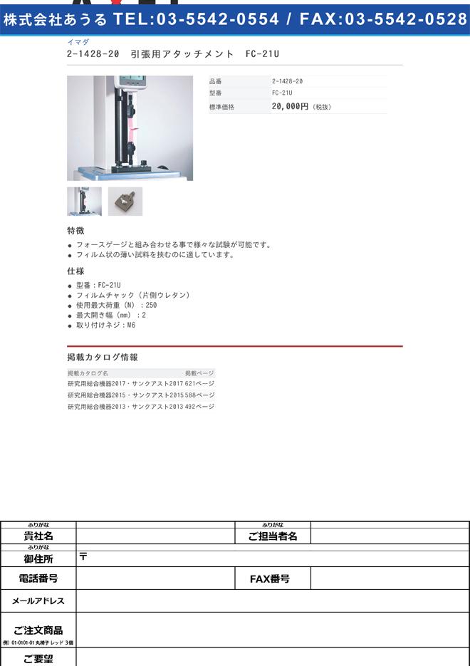 2-1428-20 引張用アタッチメント フィルムチャック FC-21U