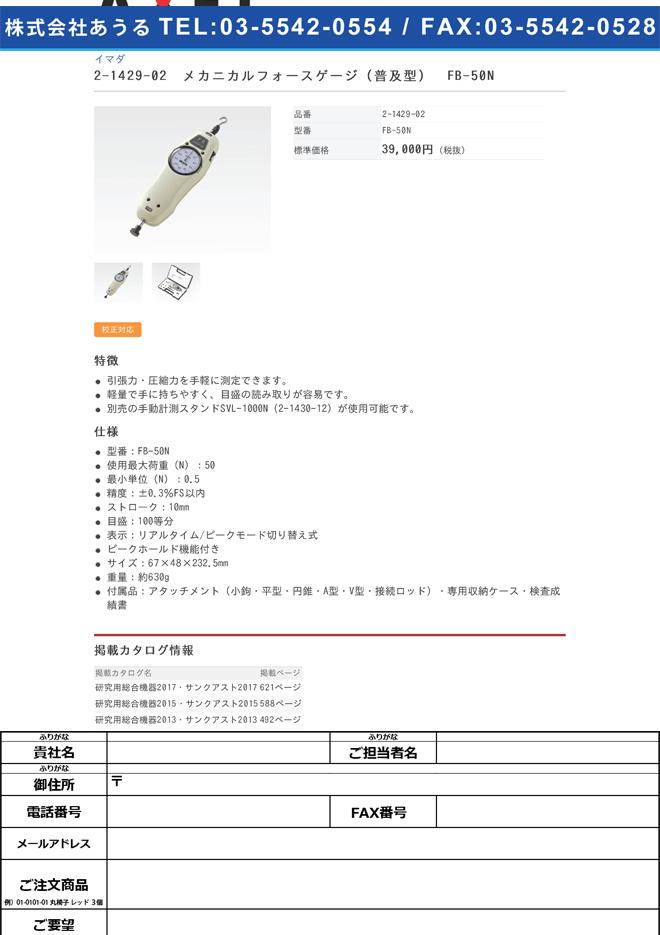 2-1429-02 メカニカルフォースゲージ(普及型) FB-50N
