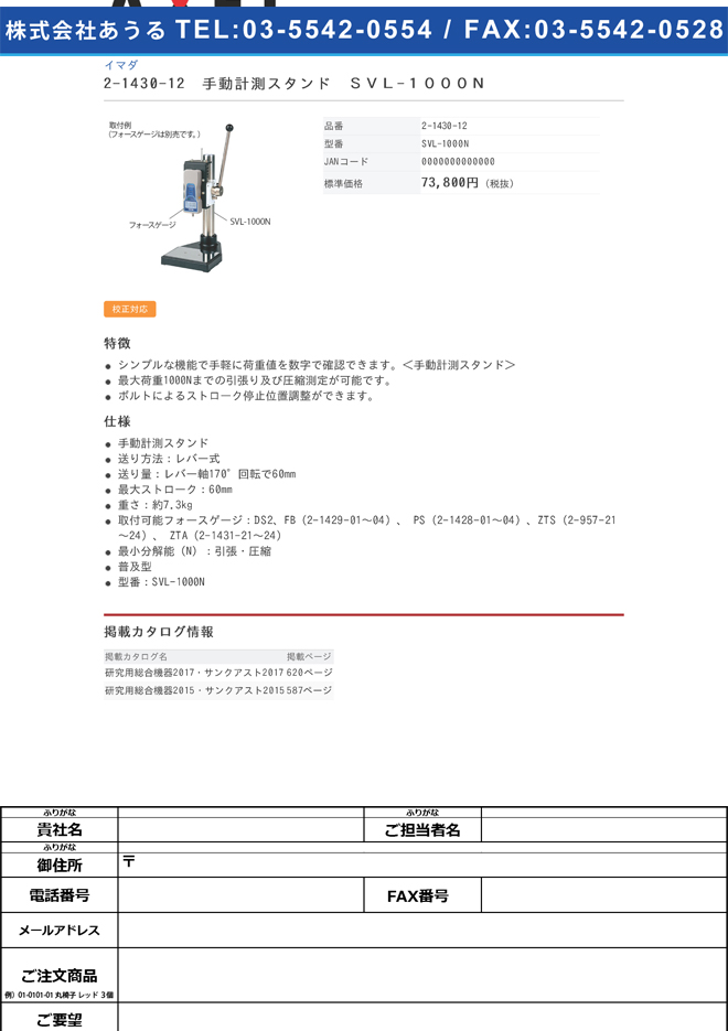 2-1430-12 デジタルフォースゲージ(普及型)用 手動計測スタンド SVL-1000N
