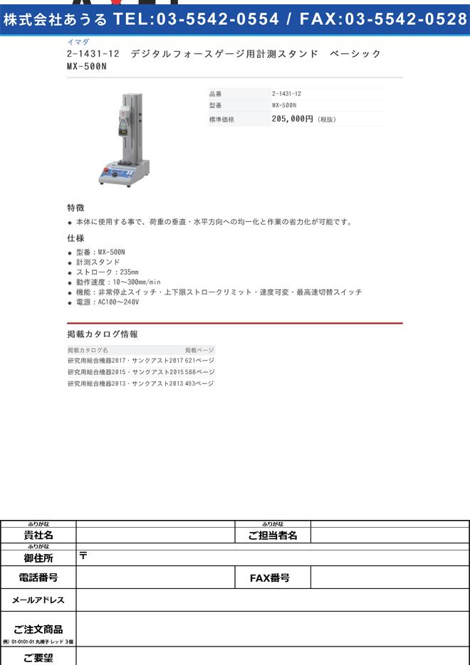 2-1431-12 デジタルフォースゲージ(高機能型)用計測スタンド ベーシック MX-500N