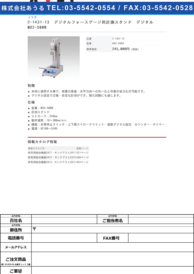 2-1431-13 デジタルフォースゲージ(高機能型)用計測スタンド デジタル MX2-500N