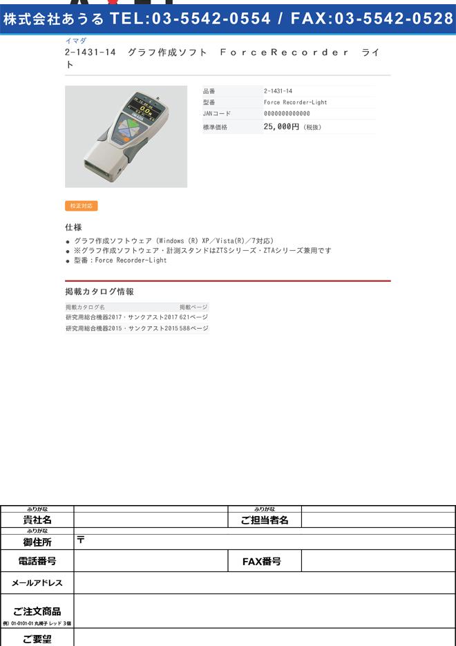 2-1431-14 デジタルフォースゲージ用グラフ作成ソフトウェア ForceRecorder ライト Force Recorder Light