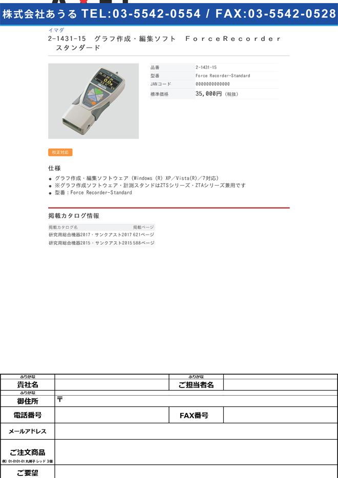 2-1431-15 デジタルフォースゲージ用グラフ作成・編集ソフトウェア ForceRecorder スタンダード Force Recorder Standard