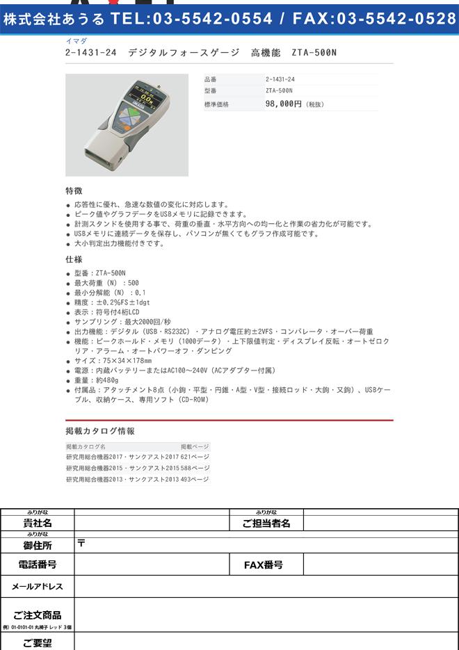 2-1431-24 デジタルフォースゲージ 高機能型 ZTA-500N
