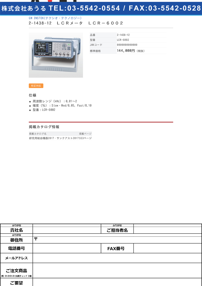 2-1438-12 LCRメータ LCR-6002