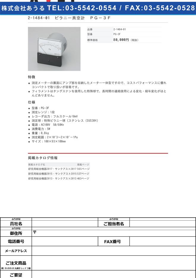 2-1484-01 ピラニー真空計 PG-3F