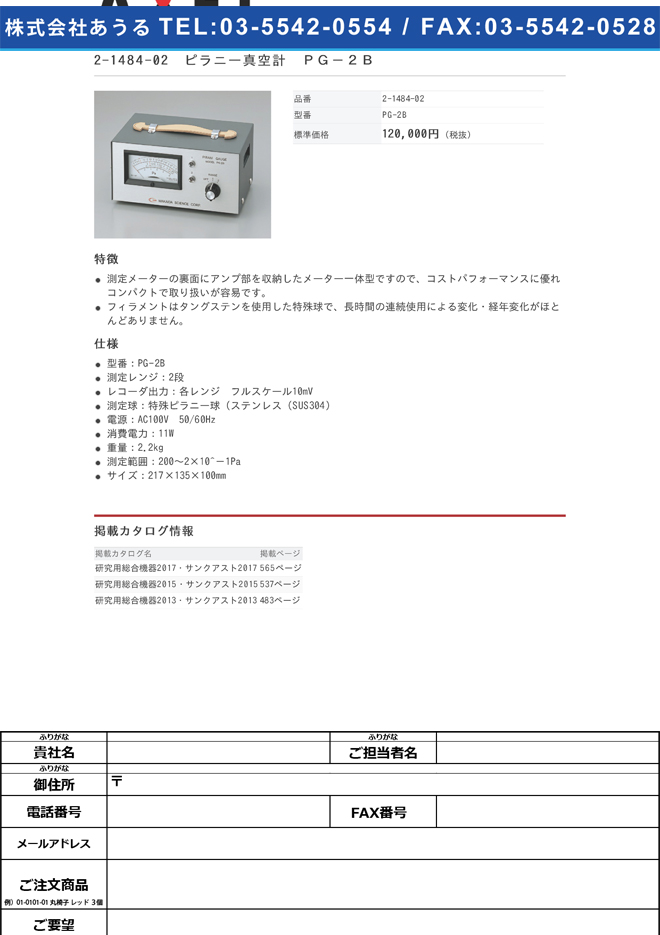 2-1484-02 ピラニー真空計 PG-2B