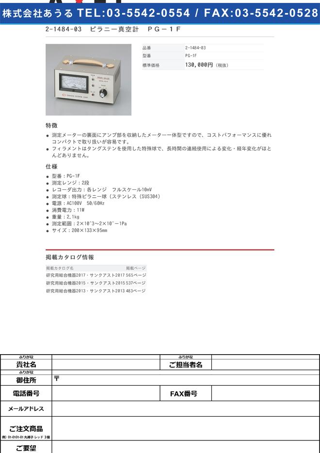 2-1484-03 ピラニー真空計 PG-1F
