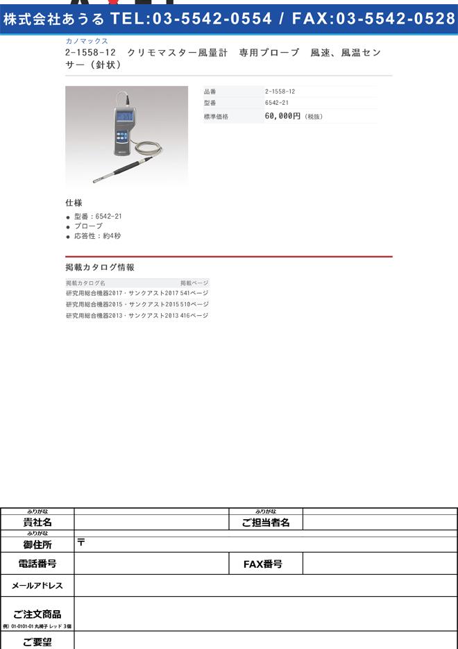 2-1558-12 クリモマスター風速計 プローブ 風速、風温センサー(針状) 6542-21