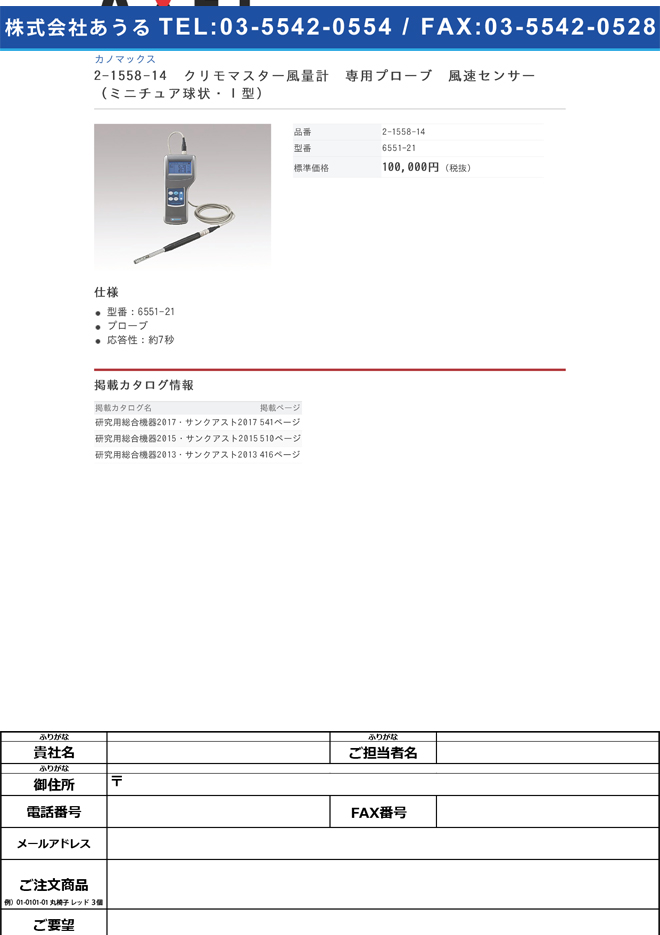 2-1558-14 クリモマスター風速計 プローブ 風速センサー(ミニチュア球状・I型) 6551-21