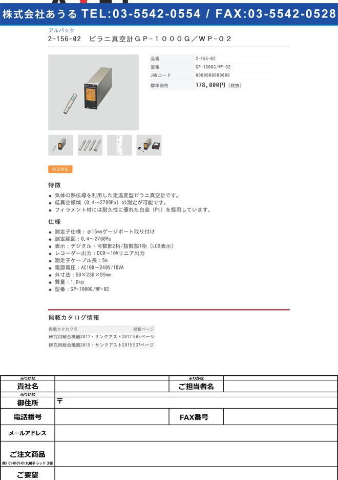 2-156-02 ピラニ真空計 GP-1000G+測定子WP-02 GP-1000G/WP-02