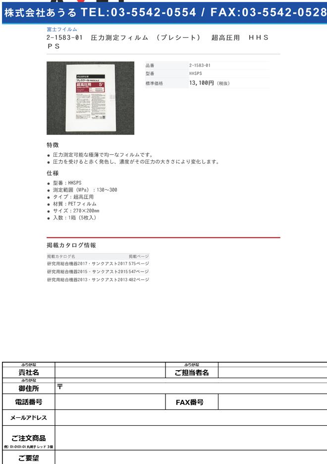 2-1583-01 プレシート(圧力測定フィルム)超高圧用 HHSPS