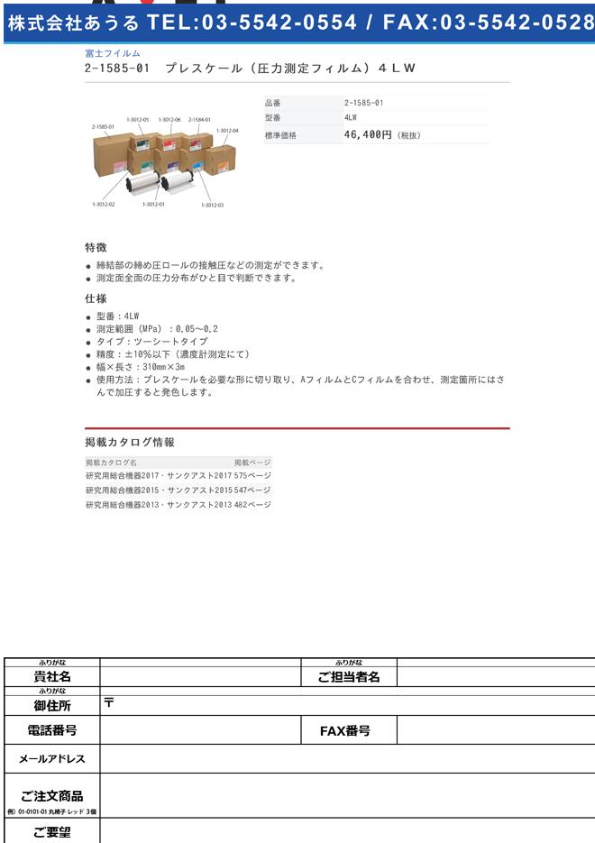 2-1585-01 プレスケール(圧力測定フィルム) 4LW