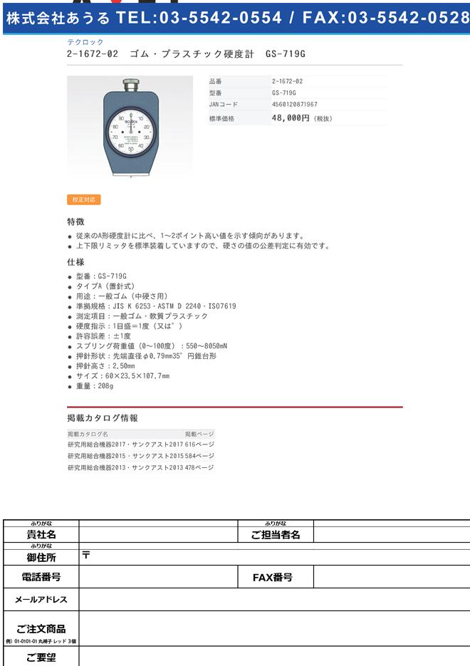 2-1672-02 ゴム・プラスチック硬度計 GS-719G