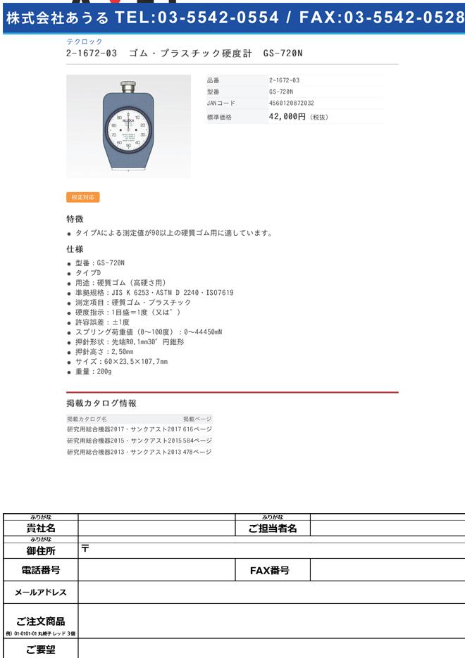 2-1672-03 ゴム・プラスチック硬度計 GS-720N