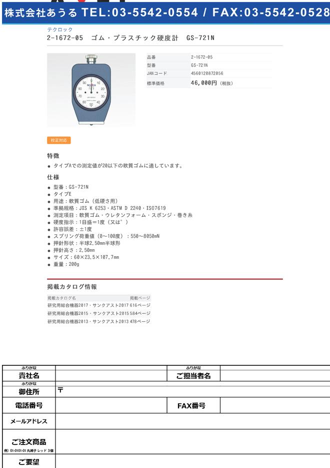2-1672-05 ゴム・プラスチック硬度計 GS-721N
