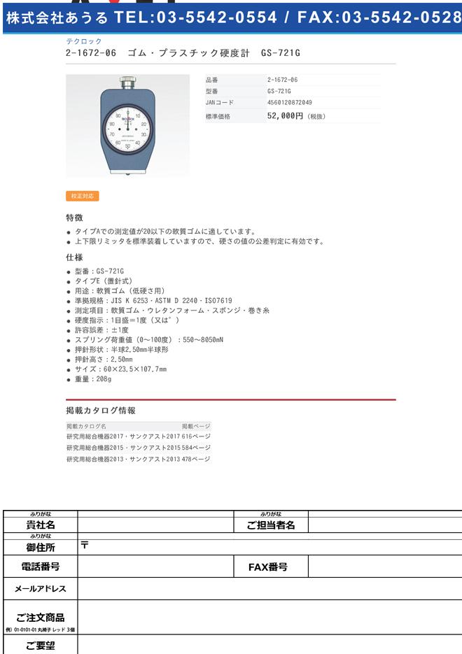 2-1672-06 ゴム・プラスチック硬度計 GS-721G