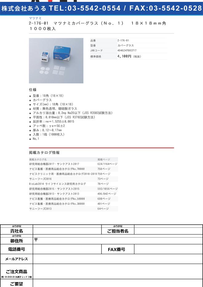 2-176-01 マツナミカバーグラス(No.1) 18×18mm角 1000枚入
