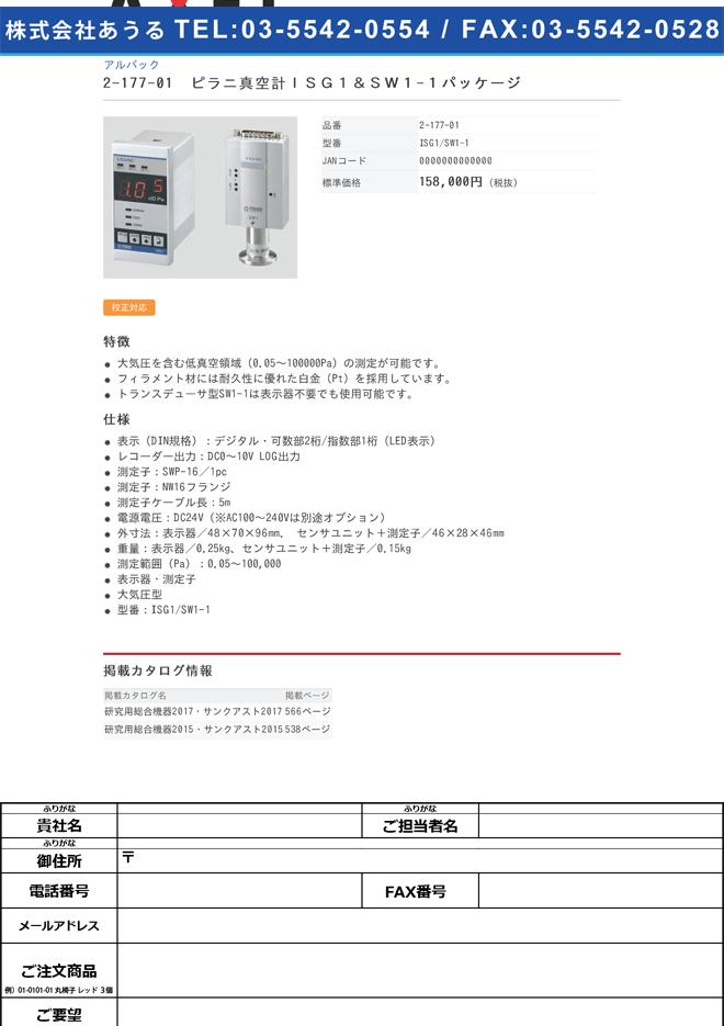 2-177-01 ピラニ真空計(大気圧型)ISG1&SW1-1 ISG1/SW1-1