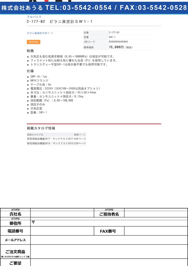 2-177-02 ピラニ真空計(大気圧型) SW1-1
