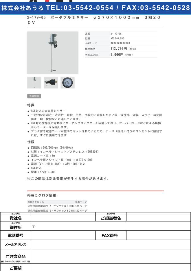 2-179-05 ポータブルミキサー φ270×1000mm 3相200V A720-0.2BS