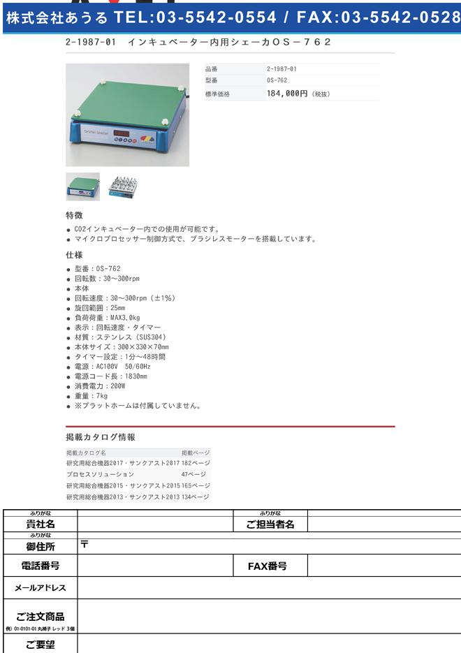 2-1987-01 インキュベーター内用シェーカー OS-762