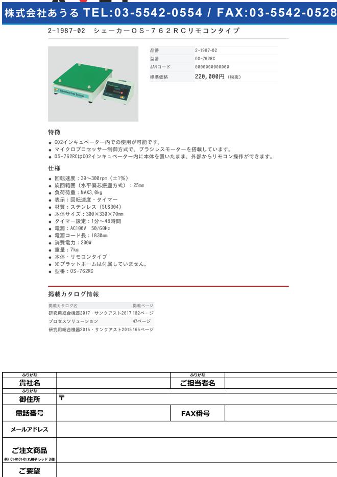 2-1987-02 インキュベーター内用シェーカー(リモコンタイプ) OS-762RC