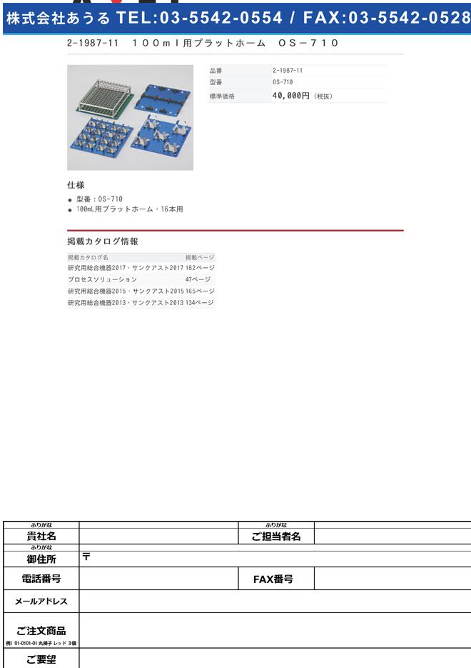 2-1987-11 インキュベーター内用シェーカー100mL用プラットホーム OS-710