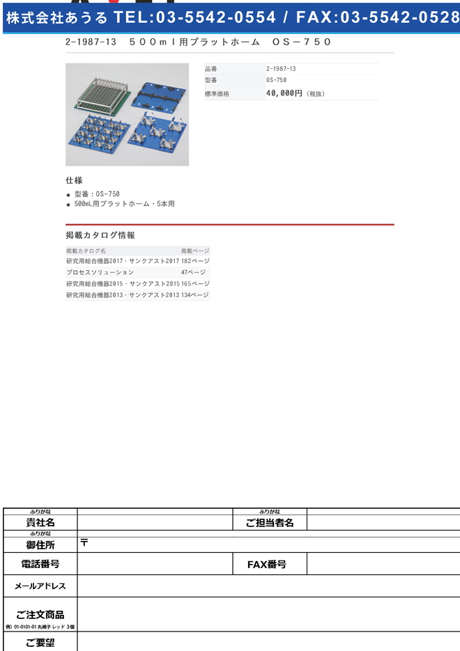 2-1987-13 インキュベーター内用シェーカー500mL用プラットホーム OS-750